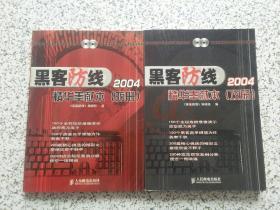 黑客防线 2004精华奉献本攻防 (攻册、防册) 两本合售  缺盘