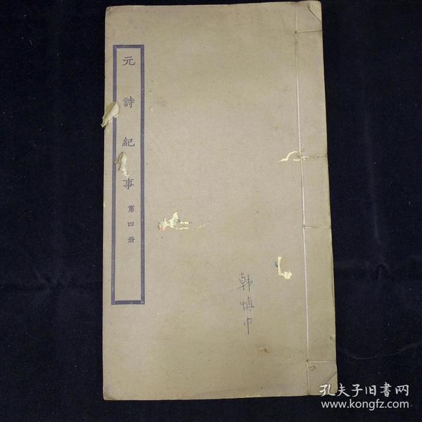 《元诗纪事》第七册,存卷21-卷23,线装一册,民国商务印书馆印行,铅排本