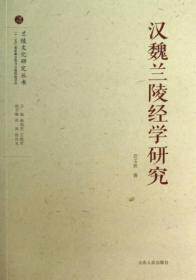 汉魏兰陵经学研究/兰陵文化研究丛书