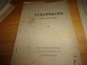 毛主席及中央首长讲话  广州日报新闻战士==16开14页全