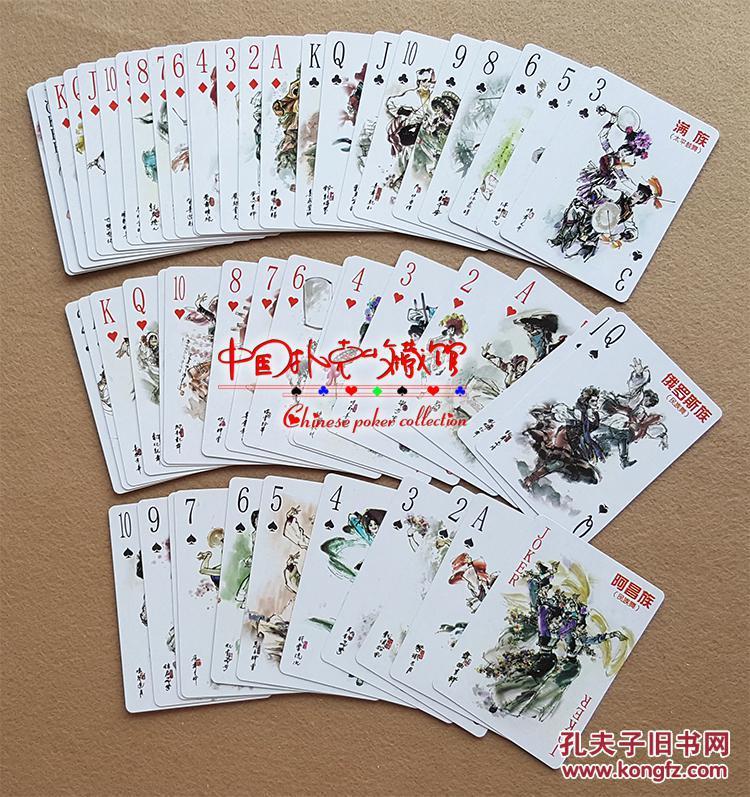 扑克牌收藏 q009 画舞 56个民族舞蹈人物画 书画欣赏 创意纸牌图片