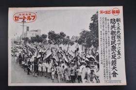 侵华史料《五色旗飘扬下的防共亲日民众的反蒋大会》同盟写真特报  新闻宣传页老照片 写真同盟通信社发行 1938年9月9日 图为南京的反蒋游行队伍 单面 印刷品