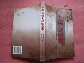 原版现货 《李派太极七星如意拳》国术丛书第五集
