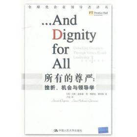 所有的尊严:挫折.机会与领导学