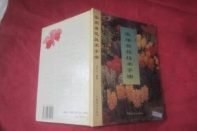 实用养花技术手册
