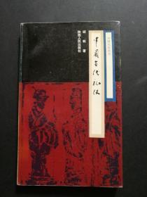 中国风俗丛书:中国古代礼仪(私藏品好,仅印两千册,胡戟签赠本)