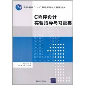 C程序设计实验指导与习题集
