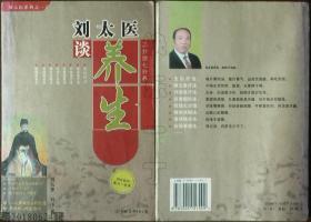 刘太医系列之一-刘太医谈养生(刘氏祖传配方+故事)