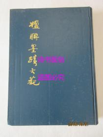 楹联墨迹大观:根据上海中华书局1928年版影印