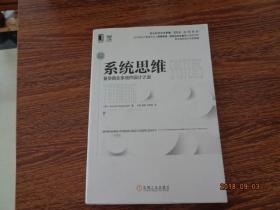 原书3版 系统思维 复杂商业系统的设计之道