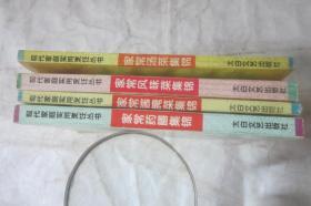现代家庭实用烹饪丛书   ;  家常风味菜集锦、家常药膳集锦、  家常酱腌菜集锦、 家常汤菜集锦、【4本合售】