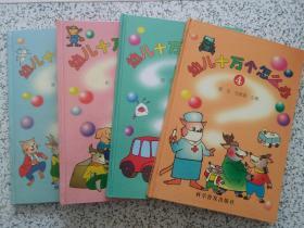 幼儿十万个怎么办  1、2、3、4   全四册  精装本