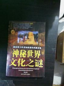 激发青少年求知欲望的典藏读物:神秘世界文化之谜