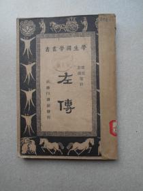 学生国学丛书 左传