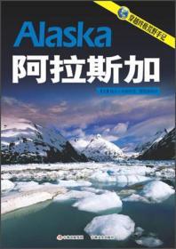 穿越终极荒野手记:阿拉斯加