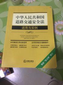 """中华人民共和国道路交通安全法适用与实例(根据""""新交规""""修订)"""