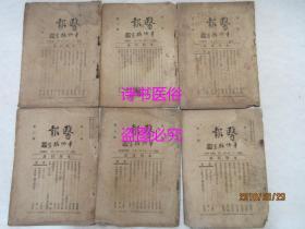 医报:第一卷第2、3、5、6、7、8、9、10期、11-12合刊共9本合售