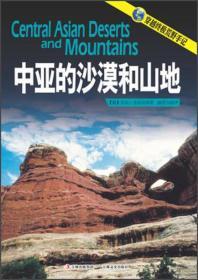 中亚的沙漠和山地