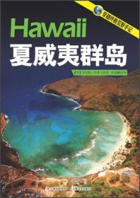 穿越终极荒野手记:夏威夷群岛