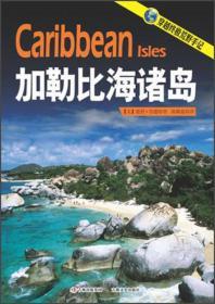 穿越终极荒野手记:加勒比海诸岛