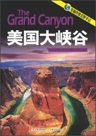 穿越终极荒野手记:美国大峡谷