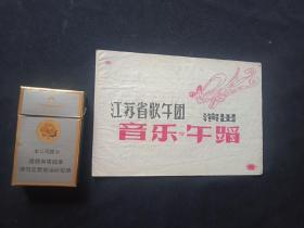 1957-1958江苏省歌舞团演出  音乐舞蹈