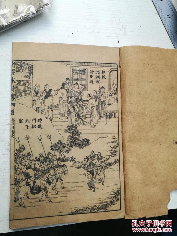 第五才子书,评注水浒传卷四至卷七。