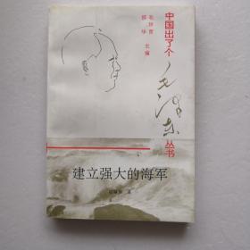 中国出了个毛泽东丛书:建立强大的海军。