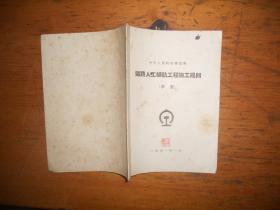 中央人民政府铁道部 铁路人工铺轨工程施工规则  【草案】1951年1月
