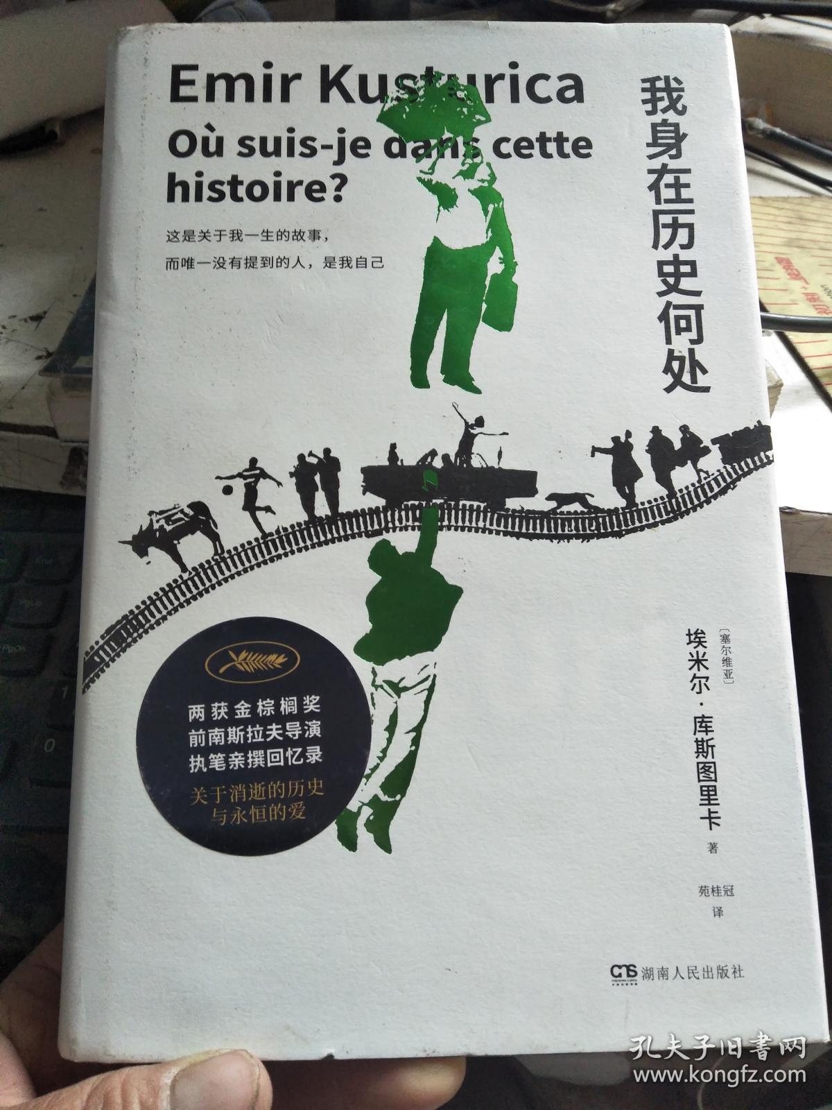 我身在历史何处