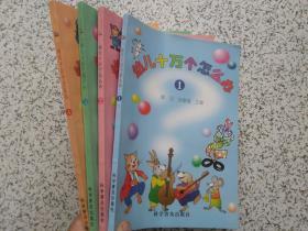 幼儿十万个怎么办  1、2、3、4   全四册
