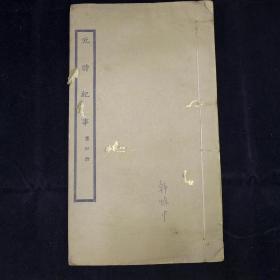 《元诗纪事》第四册,存卷12-卷14,线装一册,民国商务印书馆印行,铅排本