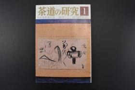 《茶道的研究》 1985年1月号总350号 日本茶道杂志 全书几十张图片介绍日本茶道茶器茶摆放流程和茶相关文化文学日文原版(每期具体内容详见目录图片)茶道仅仅是物质享受 而且通过茶会学习茶礼 陶冶性情
