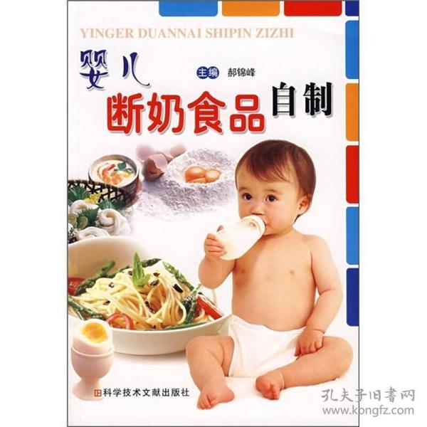 婴儿断奶食品自制