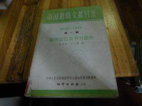中国地质文献目录 1940——1955 第一编国内及日本书刊部份