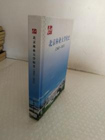 北京林业大学校史:2002~2012