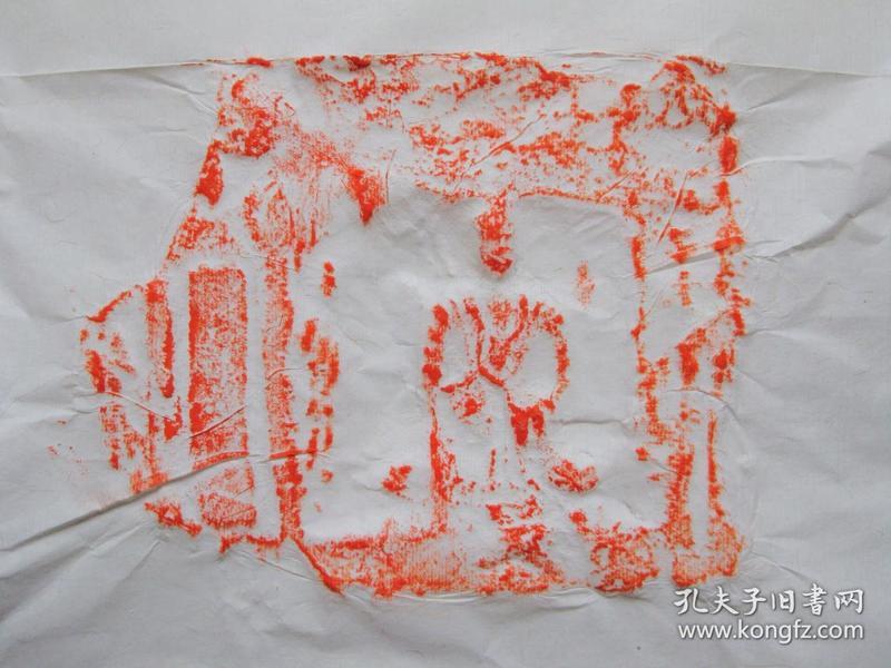 【古砖拓片】北魏《佛造像》砖拓▉▉原砖原拓,竖式(四尺对开),题跋佳品▉更多拓片、碑帖、字画、杂项请到我的店铺查看▲▲▲