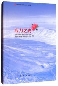《震苑晚晴》系列文化丛书:应力之光