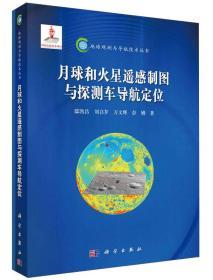 月球和火星遙感制圖與探測車導航定位:地球觀測與導航技術叢書