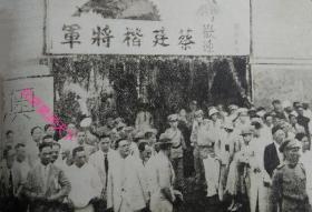 澳门各界欢迎蔡廷楷将军1932年1张