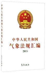中华人民共和国气象法规汇编(2015)