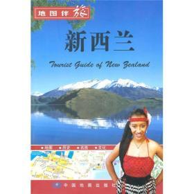 地圖伴旅:新西蘭