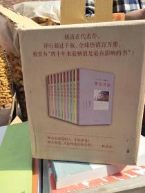 林清玄菩 提十书(全10册)
