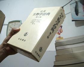 岩波生物学辞典(第3版)