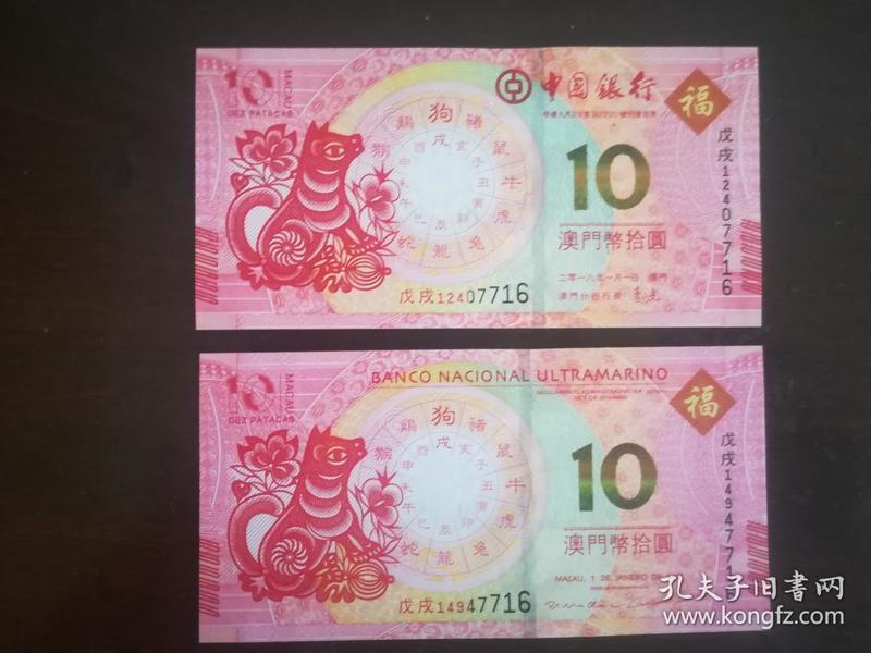 中国澳门10元对钞 狗生肖纪念钞(中银+大西洋) 尾四同