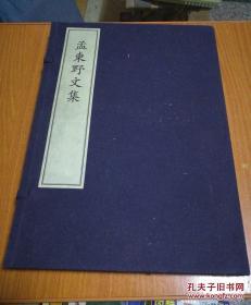 孟东野文集(线装 全两册 )