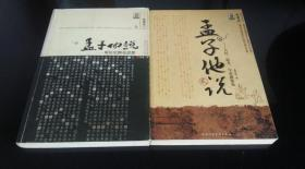 《孟子他说》【全两册】正版好品!