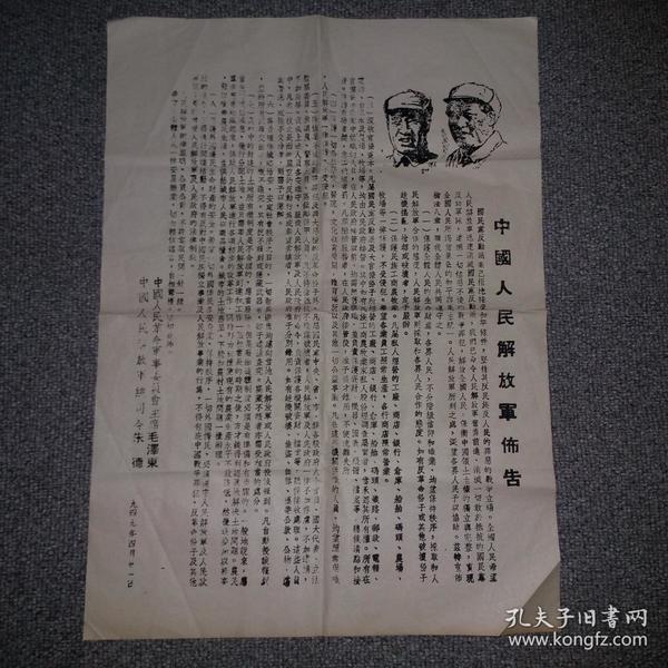 1949年4月中国人民革命军事委员会主席毛泽东,中国人民解放军总司令员朱德签署,中国人民解放军布告!保存完好,十分难得!