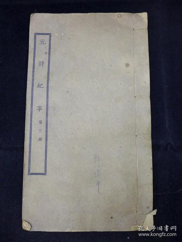 《元诗纪事》第三册,存卷9-卷11,线装一册,民国商务印书馆印行,铅排本
