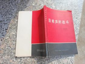 """中共牡丹江党史资料--没枪声的战斗-""""三反""""""""五反""""运动专辑"""